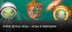 online флеш игры - игры в Аватарии