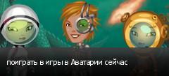 поиграть в игры в Аватарии сейчас