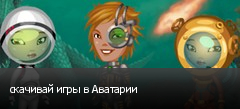 скачивай игры в Аватарии