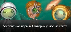 бесплатные игры в Аватарии у нас на сайте