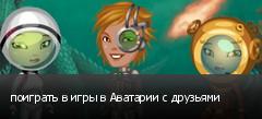 поиграть в игры в Аватарии с друзьями
