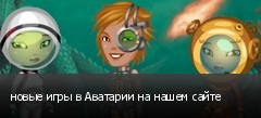 новые игры в Аватарии на нашем сайте