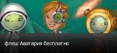 флеш Аватария бесплатно