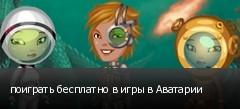 поиграть бесплатно в игры в Аватарии