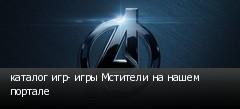 каталог игр- игры Мстители на нашем портале