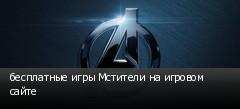 бесплатные игры Мстители на игровом сайте