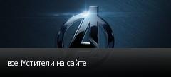 все Мстители на сайте