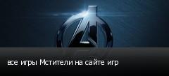все игры Мстители на сайте игр