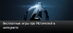 бесплатные игры про Мстителей в интернете