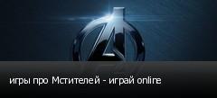 игры про Мстителей - играй online