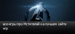все игры про Мстителей на лучшем сайте игр