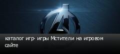 каталог игр- игры Мстители на игровом сайте