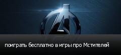 поиграть бесплатно в игры про Мстителей