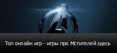Топ онлайн игр - игры про Мстителей здесь