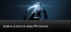 играть в сети в игры Мстители