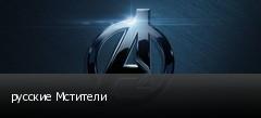 русские Мстители