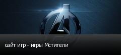 сайт игр - игры Мстители