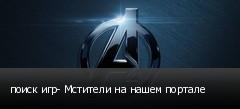 поиск игр- Мстители на нашем портале