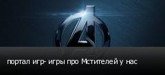 портал игр- игры про Мстителей у нас