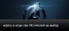 играть в игры про Мстителей на выбор