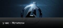 у нас - Мстители