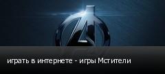 играть в интернете - игры Мстители