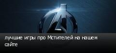 лучшие игры про Мстителей на нашем сайте