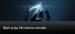flash игры Мстители онлайн