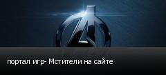 портал игр- Мстители на сайте