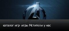 каталог игр- игры Мстители у нас