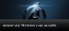 каталог игр- Мстители у нас на сайте