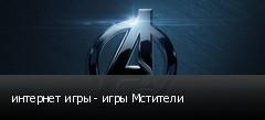интернет игры - игры Мстители