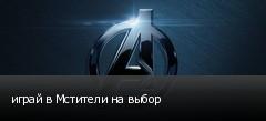 играй в Мстители на выбор