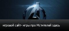 игровой сайт- игры про Мстителей здесь