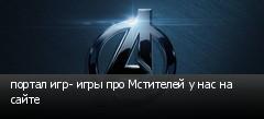 портал игр- игры про Мстителей у нас на сайте