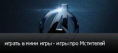 играть в мини игры - игры про Мстителей