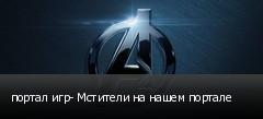 портал игр- Мстители на нашем портале