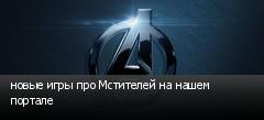 новые игры про Мстителей на нашем портале