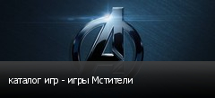 каталог игр - игры Мстители