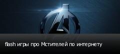 flash игры про Мстителей по интернету