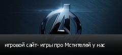 игровой сайт- игры про Мстителей у нас