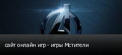 сайт онлайн игр - игры Мстители