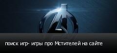 поиск игр- игры про Мстителей на сайте