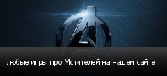 любые игры про Мстителей на нашем сайте