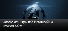 каталог игр- игры про Мстителей на игровом сайте
