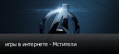 игры в интернете - Мстители