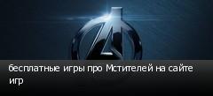 бесплатные игры про Мстителей на сайте игр