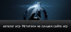 каталог игр- Мстители на лучшем сайте игр