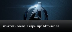 поиграть online в игры про Мстителей