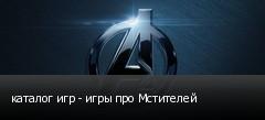 каталог игр - игры про Мстителей